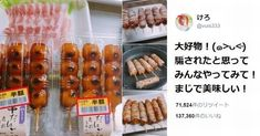 試す…! Pork Recipes, Cooking Recipes, Yams, Sausage, Food And Drink, Menu, Menu Board Design