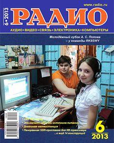 Итак, 6 номер журнала «Радио». Шестьдесят восемь страниц с полезными статьями и заметками присланными радиолюбителями со всей России и из стран ближнего зарубежья.