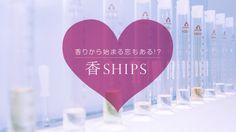 香SHIPS 香りから始まる恋もある!?