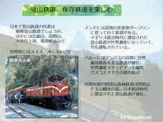 旅行講座:旅行計画編 - 海外鉄道旅行の知識 / 講師:玉村敏雄