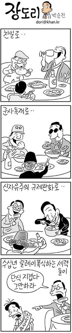경향닷컴 | 만평 2014.09.01