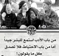 Book Qoutes, Poetry Quotes, Wisdom Quotes, Words Quotes, Life Quotes, Arabic Phrases, Arabic Jokes, Heart Warming Quotes, Etiquette And Manners