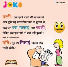 Jokes & Thoughts: Best #Funny #Jokes of The Day - हँसना जरुरी है