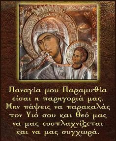Φωτογραφία Pray Always, Orthodox Christianity, Jesus Quotes, Holy Spirit, Qoutes, Prayers, Faith, Baseball Cards, God