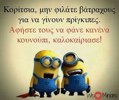 ! Favorite Quotes, Best Quotes, Funny Quotes, We Love Minions, Bring Me To Life, Greek Quotes, Just Kidding, True Words, Funny Posts