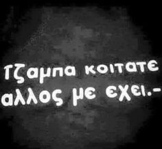 Greek quotes Funny Greek Quotes, Greek Memes, Funny Quotes, Best Quotes, Love Quotes, Perfection Quotes, Life Words, Tumblr Quotes, Words Worth