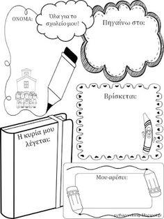 I School, First Day Of School, Welcome To School, Learn Greek, Back To School Crafts, Greek Language, Beginning Of School, Memory Books, Kindergarten Activities