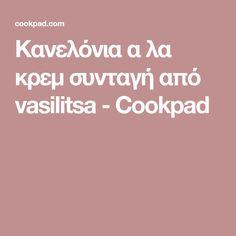 Κανελόνια α λα κρεμ συνταγή από vasilitsa - Cookpad Greek Beauty, Cookies, Cream, How To Make, Recipes, Food, Drinks, Kitchen, Kitchens