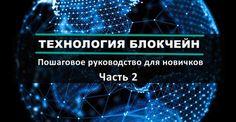 Что такое блокчейн-технология? Пошаговое руководство для новичков. Часть 2 | Bitcoin новости
