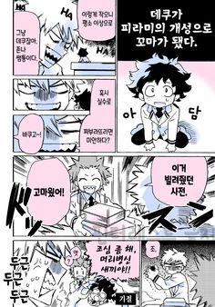 KatsuDeku~勝デク~Kacchan + Deku~Bakugou x Midoriya Manga Anime, Anime Art, Deku X Kacchan, My Hero Academia Manga, Boku No Hero Academy, Video Game Art, Manga Games, Doujinshi, Wattpad
