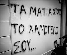 Quotes To Live By, Love Quotes, Inspirational Quotes, Greek Quotes, Love You, My Love, Love Poems, Lyrics, Mood