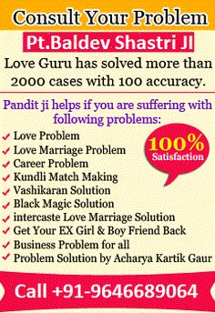 Pandit Baldev Shastri ji Provide the Best service in All Types Love problem Solution In Just 24 hOURS call or Whatsapp  ☎️9⃣6⃣4⃣6⃣6⃣8⃣9⃣0⃣6⃣4⃣ #love #problem #solution #lost #love #back #lostloveback #love #vashikaran #lovevashikaran #vashikaranforlove #vashikaran #for #wife #Husband #EXboyfriend #exgirlfriend #Black #magic #for #lover  #famousastrologer #dailyhoroscope #freevashikaran #vashikaranonfamily www.onlinevashikaranbabaji.com Ex Girl, Love Guru, Love Problems, Marriage Problems, Lost Love, Daily Horoscope, Problem And Solution, Match Making, Ex Boyfriend