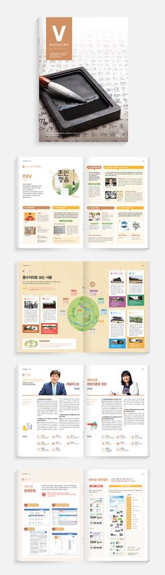 SUNNYISLAND - 비상교육 V매거진_10월호 Leaflet Layout, Leaflet Design, Brochure Layout, Brochure Design, Book Design Layout, Print Layout, Album Design, Editorial Layout, Editorial Design