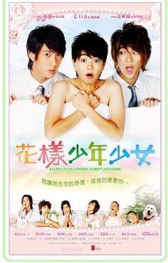 Hua yang shao nian shao nu (TV Series 2006–2007)