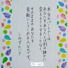 #しみずたいき #名言 #格言 #言葉 #パートナー #そのまま  #心理学 #素敵 #恋愛 #結婚 #ペン字 #ボールペン字  #書道 #硬筆 #マスキングテープ #calligraphy #japanesecalligraphy  #japaneseculture #handwriting #手書き #手書きツイート #手書きpost Happy, Words, Quotes, Life, Image, Qoutes, Ser Feliz, Quotations, Happiness