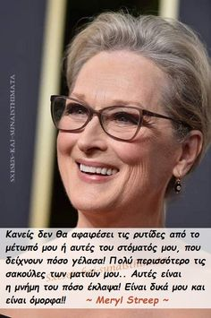 Meryl Streep, Wise Words, Kai, Funny, Quotes, Quotations, Funny Parenting, Word Of Wisdom, Hilarious