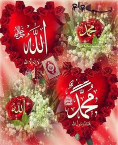 Coran Tajwid, Islam Quran, Allah Islam, Christmas Wreaths, Christmas Bulbs, Muhammed Sav, Jumma Mubarak Images, Allah Wallpaper, Love In Islam