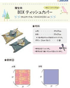 Recipe for a tissue paper box cover (Reversible). Click image to download a recipe from Jaguar official page. BOXティッシュカバー(リバーシブル)のレシピです。画像をクリックするとジャガーミシン公式HPからレシピをダウンロードできます◎  #tissuepaperbox #cover #handmade #recipe #手づくり #ジャガーミシン #10分 #部屋の雰囲気を変える