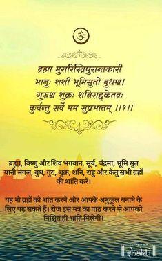 Sanskrit Quotes, Sanskrit Mantra, Vedic Mantras, Hindu Mantras, Yoga Mantras, Sanskrit Words, Most Powerful Mantra, Lord Shiva Mantra, Sanskrit Language