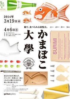 富山の特産品「かまぼこ」の展覧会。作家コラボの創作かまぼこや歴史を学べる。