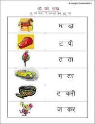 Image Result For Free Printable Hindi Worksheets For Kindergarten