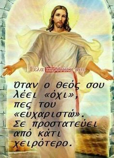 Pray Always, Spiritual Path, Orthodox Icons, Greek Quotes, Jesus Quotes, Faith In God, Religious Art, Christian Faith, Jesus Christ