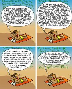 Funny Greek, Funny Pins, Funny Stuff, Funny Cartoons, Lol, Comics, Instagram Posts, Minions, Quotes