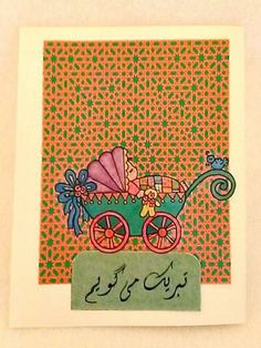 Persian happy valentines day handmade greeting then comes persian baby in a baby carriage handmade greeting card by a crafty arab on m4hsunfo
