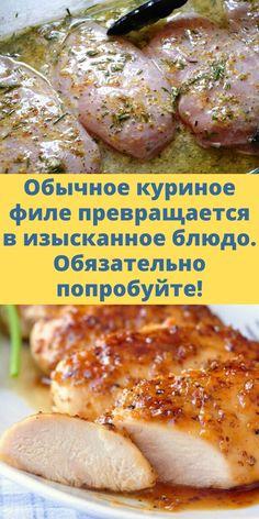 Good Food, Yummy Food, Tasty, Baking Recipes, Healthy Recipes, Yum Yum Chicken, No Cook Meals, Chicken Recipes, Pork