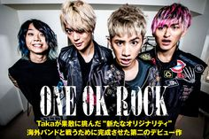 ONE OK ROCK | 激ロック インタビュー