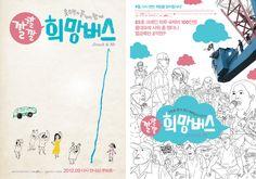 Film :: alternative graphics - PROPAGANDA :: - 깔깔깔 희망버스 Jinsuk&Me