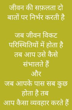 Hindi Good Morning Quotes, Best Couple, People Quotes, Hindi Quotes, Motivation Quotes, Feelings, Math, Motivational Quotes, Quotes Motivation