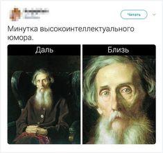 Stupid Memes, Funny Memes, Jokes, Classic Literature, Russian Literature, Russian Memes, History Memes, Flat Twist, Book Memes