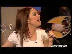 ''TI SOU 'KANA KAI PINEIS'', Melina Aslanidou - YouTube Greek Music, Happy Moments, My Music, Kai, Music Videos, Beautiful People, Greece, Singer, Dance