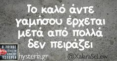 Sarcastic Quotes, Me Quotes, Funny Quotes, Greek Quotes, Stupid Funny Memes, True Words, Favorite Quotes, Jokes, Wisdom