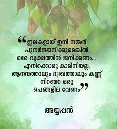 Poet Quotes, Book Qoutes, True Quotes, Happy Birthday Cake Writing, Light Background Images, Malayalam Quotes, Brother Quotes, Picture Quotes, Storytelling