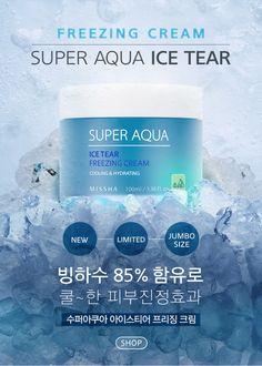 Miisha Super Aqua Ice Tear Freezing Cream 빙하수 85% 함유로 쿨~한 피부진정효과! Web Design, Page Design, Web Layout, Layout Design, Beauty Web, Cosmetic Design, Beauty Shots, Banner Design, Packaging Design