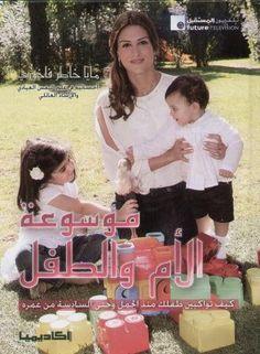 موسوعة الام والطفل  كيف تواكبين طفلك منذ الحمل وحتى السادسة من عمره  by مايا خاطر فاخوري  #books #mothersday $22.00