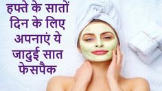 """हफ्ते के सातों दिन के लिए अपनाएं ये जादुई सात फेसपैक by Make  Up MAKE UP Make Up is all about beauty, makeup and fashion for Women & Man.  Enjoy beauty and makeup tutorials.  Please Like, Comments, Share and Subscribe my """"Make Up"""" YouTube Channel.  Facebook- facebook.com/makeup1055  Twitter - twitter.com/makeup1055  Google Plus - plus.google.com/117170328518652844130  Blogger - makeup1055.blogspot.in  Pinterest - pinterest.com/makeup1055  Gmail- makeup1055@gmail.com"""