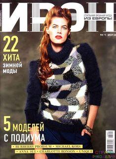 Ирэн № 1 2013 - Ирэн - Журналы по рукоделию - Страна рукоделия