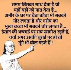 Hindi Quotes 💓 🌷 me Chankya Quotes Hindi, Desi Quotes, Quotations, Punjabi Quotes, Poetry Quotes, General Knowledge Facts, Knowledge Quotes, Life Quotes Pictures, Photo Quotes