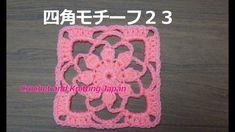 四角モチーフ23【かぎ針編み】How to Crochet Square Motif