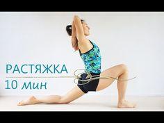 Растяжка 10 минут на все тело | chilelavida - YouTube Asana, Flat Belly, Health Fitness, Body Fitness, Wellness, Slim, Yoga, Youtube, Workout