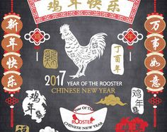 2017 New Year Of The Rooster Graphics 2017 New Year Of The Rooster will receive : - 67 New Year images,Chalkboard Background by SA ClipArt Rooster Chinese New Year, Rooster Year, Chinese New Year 2017, Chinese Astrology, Chinese Zodiac, New Year Clipart, Chinese Crafts, Zodiac Years, New Year Images