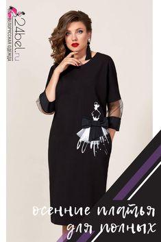 Очень элегантно смотрятся осенние платья для полных коллекций 2019 2020 года в темных, бежевых и голубых тонах. Осенние платья для полных в интернет магазине женской одежды 24Bel.ru