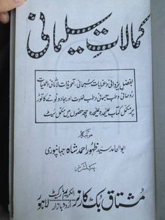 Kamalat e Sulemani by Syed Zahoor Ahmed Shah pdf Free Pdf Books, Free Books Online, Free Ebooks, Black Magic Book, Swag Quotes, Book Names, Spirituality Books, Islamic Inspirational Quotes, Any Book