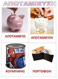 ΕΙΚΟΝΕΣ Piggy Bank Craft, Cool Stuff, Blog, Crafts, Money, Math, Cool Things, Math Resources, Blogging