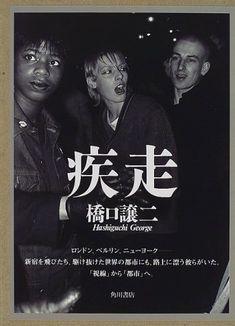 """GEORGE HASHIGUCHI Photo Book """"SCURRY"""", 1998 by Teruyoshi Hayashida http://www.amazon.com/dp/4048511203/ref=cm_sw_r_pi_dp_cN0Lwb1ZWEQTY"""