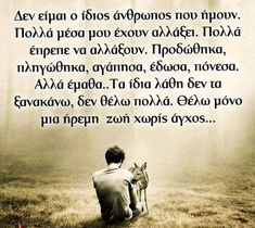 But I learned Greek Words, Greek Quotes, Just Me, Movie Quotes, Kids And Parenting, Inspirational Quotes, Thoughts, Sayings, My Love