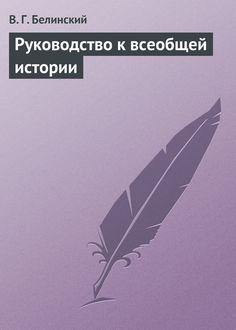 Руководство к всеобщей истории #журнал, #чтение, #детскиекниги, #любовныйроман, #юмор